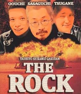 太平洋不知火楽団、約10年ぶり新アルバム『THE ROCK』発売 リリース・ツアーも決定