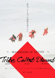映画『Tribe Called Discord:Documentary of GEZAN』3/18にDVD発売&配信決定