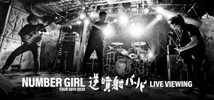 NUMBER GIRL  Zepp Tokyoライヴが全国各地の映画館でライブ・ビューイング決定