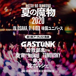 〈夏の魔物2020 in OSAKA〉開催決定 第一弾でGASTUNK、曽我部恵一、空音ら7組