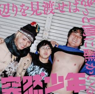 突然少年、2/12配信開始ミニ・アルバムより「フロムアンダーグラウンド」MV公開