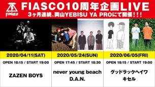 「岡山YEBISU YA PRO」を運営するFIASCOの10周年記念企画が発表