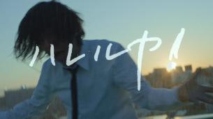 宮本浩次1stソロ・アルバム『宮本、独歩。』より「ハレルヤ」MV公開