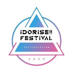 〈IDORISE!! FESTIVAL 2020〉第9弾発表でフィロのス、サカナ、二丁魁ら8組、NIGHTに4組追加
