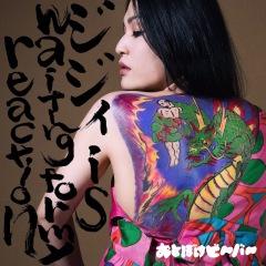 おとぼけビ~バ~新曲「ジジイ is waiting for my reaction」TikTok調の縦型MV公開