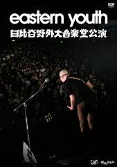 eastern youth野音DVD発売記念上映・舞台挨拶決定