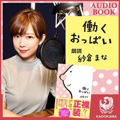 紗倉まなが自ら朗読するエッセイ『働くおっぱい』オーディオブック版が発売