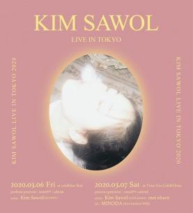 韓国のフォーク系シンガー・ソングライター、キム・サウォルの初来日公演決定