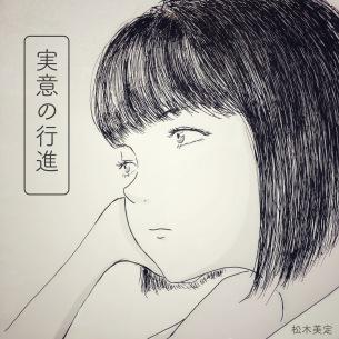 謎のSSW・松木美定がシングル『実意の行進/焦点回避』を配信リリース