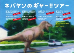 〈ネバヤンのギャー!!ツアー〉追加公演にTENDOUJI出演