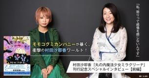 BiSHのモモコグミカンパニーも激賞、作家・村田沙耶香の最新短編集2/29発売