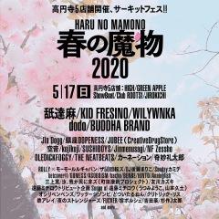 サーキットフェス〈春の魔物〉第4弾でWILYWNKA、dodo、JUBEE(CreativeDrugStore)追加決定
