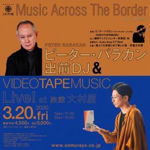 佐賀・嬉野温泉でピーター・バラカン出前DJ & VIDEOTAPEMUSICライヴ開催