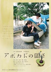 映画『アボカドの固さ』4/11(土)から劇場公開決定