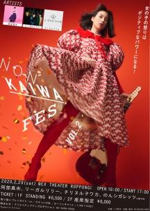 のん主催音楽フェス〈NON KAIWA FES Vol.2〉公演中止及び収録放送のお知らせ