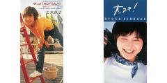 広末涼子、デビュー・シングル「MajiでKoiする5秒前」&2ndシングル「大スキ!」初アナログ化