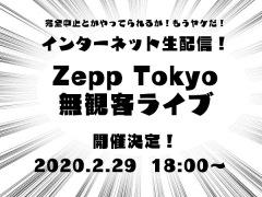打首獄門同好会2/29(土)Zepp Tokyoにて無観客ライヴを開催&生配信