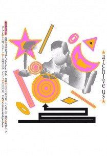 THE RATEL × Taiko Super Kicks 3月に2マン決定!BBS形式のディスカッション企画やライヴ音源配布も