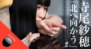 寺尾紗穂『北へ向かう』リリース記念のスペシャル・プログラム4日(水)配信