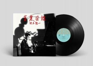 坂本龍一1984年リリースの『音楽図鑑』アナログ・リイシュー決定