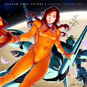 森口博子によるガンダムソングカバー AL『GUNDAM SONG COVERS 2』詳細発表