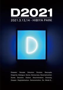 坂本龍一、後藤正文によるイベント〈D2021〉来年3月開催