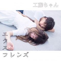 工藤ちゃん、2ndフル・アルバム『エクスフレンズ』配信開始 生誕イベント5月に2会場で開催