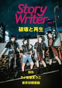 BiS、DJ後藤まりこ、東京初期衝動の3組を大特集、約9年ぶり復活のZINE『StoryWriter』Vol.7発売決定