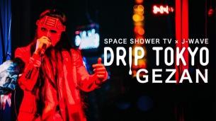 スペシャ × J-WAVE「DRIP TOKYO」、GEZANのライブ映像公開