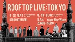 生配信音楽ライヴ〈ROOF TOP LIVE:TOKYO〉第2弾にGOOD ON THE REEL、第3弾にD.A.N.、Yogee New Waves、ZOMBIE-CHANG決定