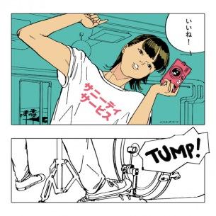 サニーデイ・サービス、新作アルバム『いいね!』が明日3月19日より配信開始