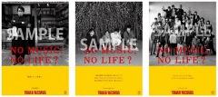 「NO MUSIC, NO LIFE.」ポスターに岡村靖幸、マカロニえんぴつ、ドレスコーズが登場
