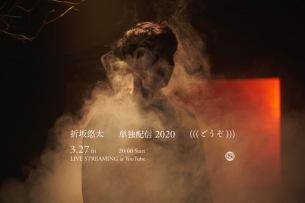 折坂悠太、3月27日(金)に無観客生配信ライブ開催決定