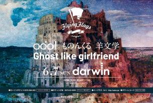 羊文学、Ghost like girlfriend、ものんくる、odol出演〈Flying Flags〉Vol.7延期開催決定