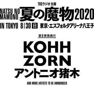 TBSラジオ主催〈夏の魔物2020 in TOKYO〉第0弾でKOHH、ZORN、アントニオ猪木