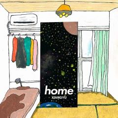 "xiangyu、家の間取りへのこだわりを綴った""home""をMVと共にデジタル・リリース"