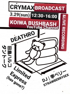 DEATHRO、Limited Express(has gone?)等による『CRYMAX BROADCAST』、KOIWA BUSHBASHより緊急ライヴ配信決定