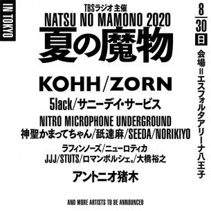 〈夏の魔物2020 in TOKYO〉第1弾で5lack、サニーデイ、STUTS、かまってちゃん、舐達麻ら13組