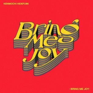 """Kenmochi Hidefumiが新曲""""Bring Me Joy""""を本日デジタル・リリース"""