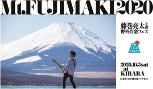 藤巻亮太主催の音楽フェス〈Mt.FUJIMAKI 2020〉第1弾出演者発表