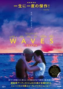 JOURNAL STANDRADが映画『WAVES / ウェイブス』とのコラボアイテムを発売