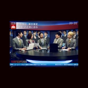 東京事変、新作EP『ニュース』本日発売
