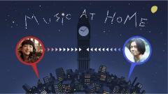 ミュージシャンが自宅で撮りおろした映像を鑑賞するライヴストリーミング『新生音楽 MUSIC AT HOME』配信決定