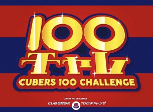 『CUBERSの100チャレ』毎日生配信決定