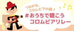 THE COLLECTORS、NakamuraEmiら参加〈#おうちで聴こうコロムビアリレー〉開催