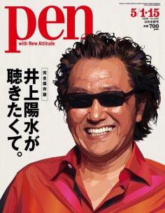 雑誌『Pen』完全保存版「井上陽⽔が聴きたくて。」発売
