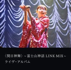 3776が5組のアイドル達と紡いだ富士山神話を追体験できるライヴ音源『富士山神話 〜LINK  MIX〜』配信スタート