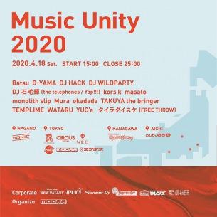 石毛輝、タイラダイスケら参加 4/18ライブストリーミングフェス〈Music Unity 2020〉詳細発表