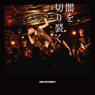 DEATHRO、急遽レコーディングされた新曲「闇を切り裂く」を公開、売り上げは難波BEARSへのドネーションへ