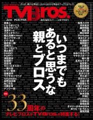 清志郎、スチャ、chelmicoまで、約33年の総決算『TV Bros.総集編特大号』発売